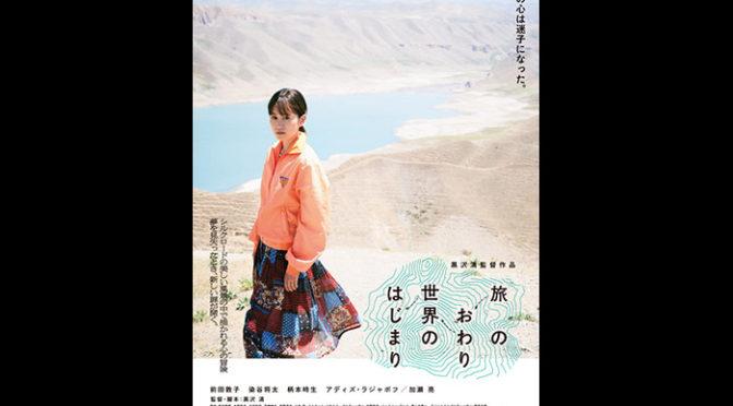 前田敦子が「愛の讃歌」歌唱! 『旅のおわり世界のはじまり』本ポスター、最新予告が解禁!!