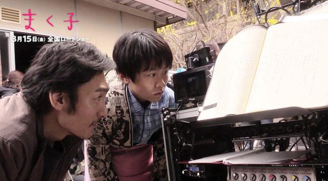 映画『まく子』の撮影に密着した特別番組「『まく子』をとりまく人々」が3/2(土)より配信決定!