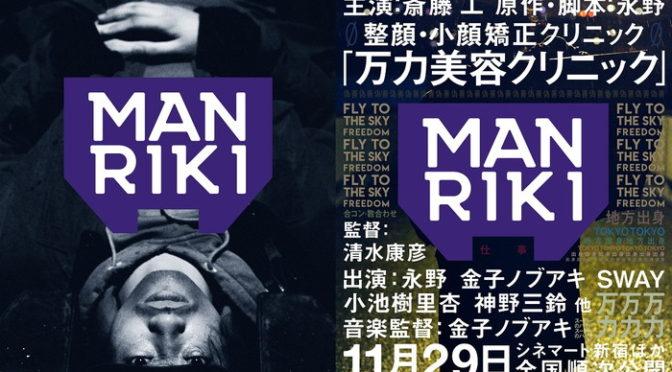 斎藤工 永野からコメント到着!映画『MANRIKI』でのプチョン国際ファンタスティック映画祭登壇決定で!