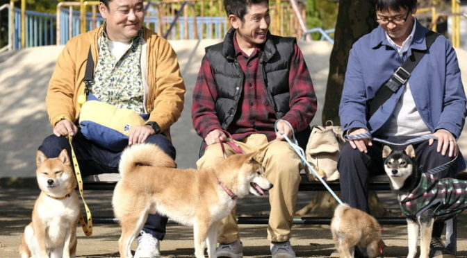 おっさん×柴犬×会話劇 映画「柴公園」の特報映像と場面写真到着!!