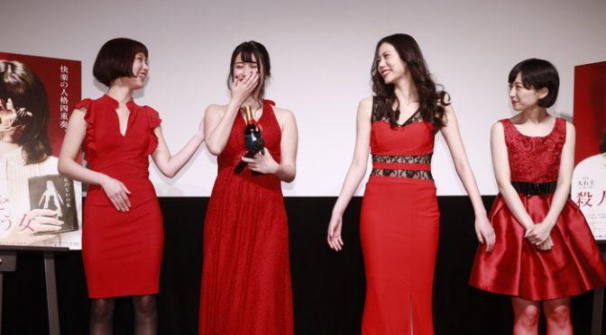 真紅のドレスで飛鳥凛 大島正華 松山愛里 中谷仁美登壇『殺人鬼を飼う女』完成披露