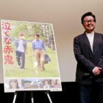 兼重淳監督登壇!『泣くな赤鬼』高崎映画祭特別先行上映&舞台挨拶