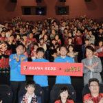 【浦和レッドダイヤモンズ】 × 映画『翔んで埼玉』 宇賀神 友弥・山田 直輝・森脇 良太 登場!!