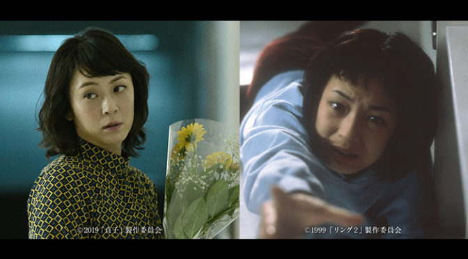 『貞子』:『リング』『リング2』佐藤仁美が同役で20年ぶりにシリーズ登場!
