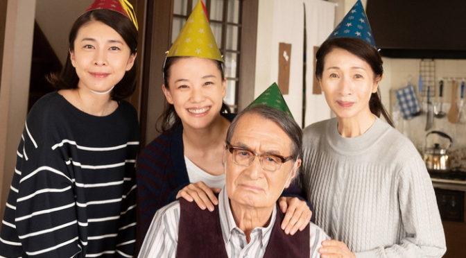 中野量太監督最新作『長いお別れ』新場面写真8点が解禁
