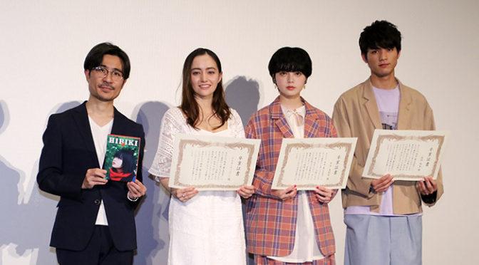 月川翔監督 平手友梨奈に感謝!映画『響 -HIBIKI-』卒業証書を贈呈!