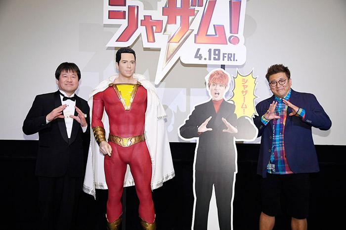 菅田将暉が主役・シャザムに!苦し紛れで佐藤二朗呼ばれた!?