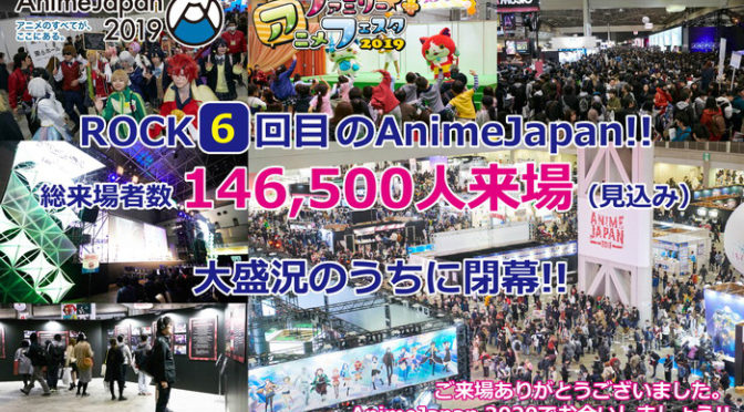 『AnimeJapan 2019』は大盛況のうちに閉幕!総来場者数は146,500名を超える見込み!