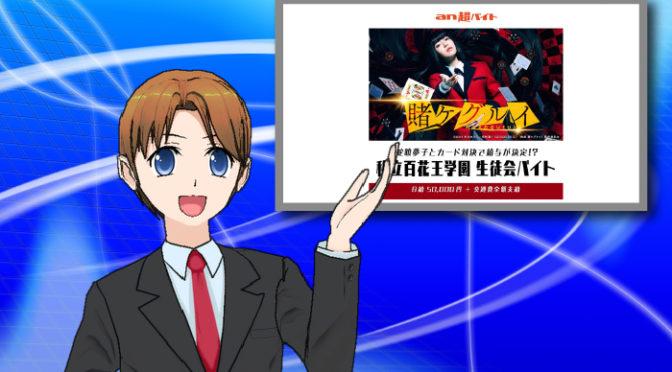 日給5万円+夢子とカード対決なバイト募集!浜辺美波『映画 賭ケグルイ』