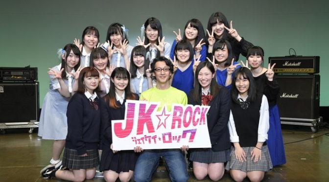 六車監督×リアル女子高生がガチトーク!『JK☆ROCK』春休みスペシャル試写会