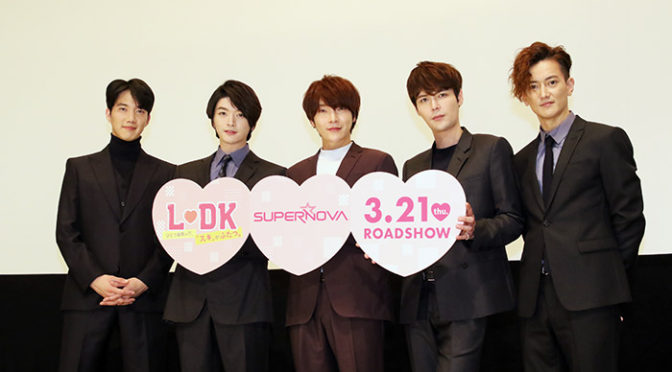 SUPERNOVA 大照れの壁ドン&胸きゅんセリフ披露 映画『L♡DK 』イベントで
