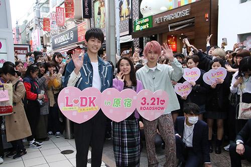 『L♡DK』上白石萌音、杉野遥亮、横浜流星