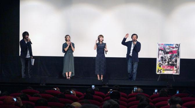 篠崎こころ、安城うらら、鈴木宏侑 松本優作監督 登壇映画『Noise ノイズ』舞台挨拶