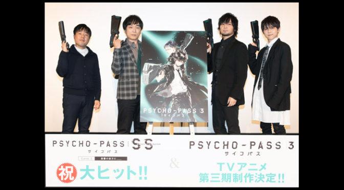 関智一登壇「PSYCHO-PASS サイコパス」最終章!第三期制作発表!梶裕貴、中村悠一サプライズ