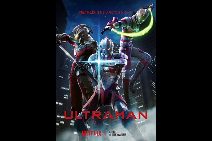 監督:神山健治×荒牧伸志 Netflixアニメ『ULTRAMAN』トレーラー解禁