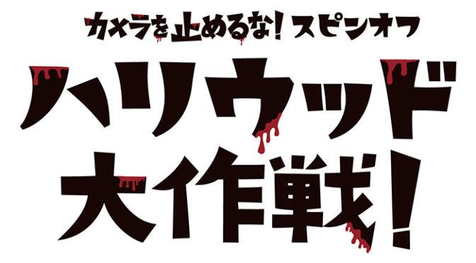 カメラを止めるな!スピンオフ『ハリウッド大作戦』6.19 DVD発売決定!