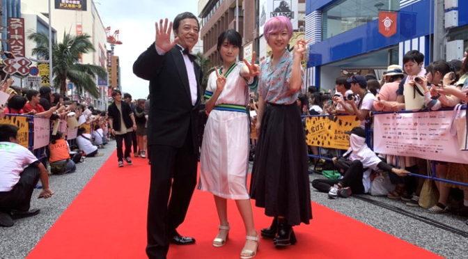 松本穂香がレッドカーペットに!「おいしい家族」 at 沖縄国際映画祭