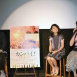 『カンパイ!世界が恋する日本酒』先行上映&CRAFT SAKE WEEK 舞台挨拶レポート