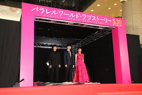 玉森裕太、吉岡里帆、染谷将太『パラレルワールド・ラブストーリー』完成披露