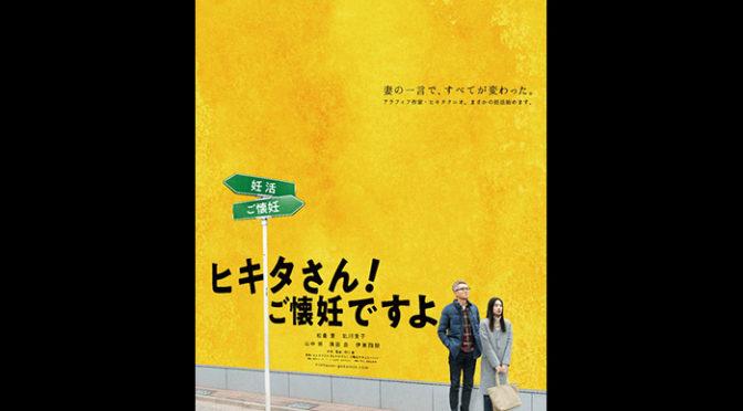 松重豊&北川景子演じる仲良し年の差夫婦『ヒキタさん! ご懐妊ですよ』初映像解禁!