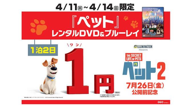 『ペット2』犬にちなんでたったの1円!? ゲオ「『ペット』 1(ワン)円キャンペーン」開催決定!