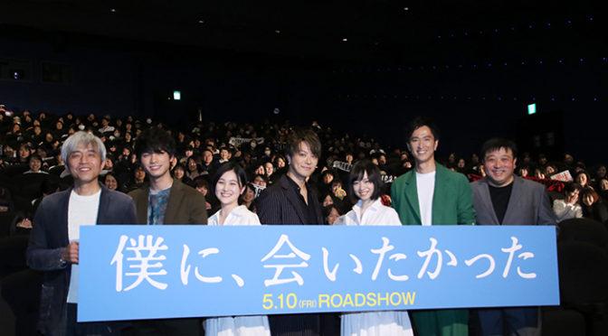 TAKAHIRO 寡黙な役!に、観客大笑い。 映画『僕に、会いたかった』完成披露