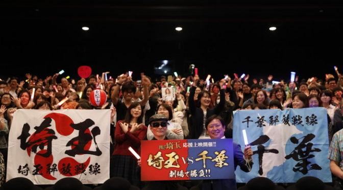 魔夜峰央、武内英樹も応援上映に参加!映画『翔んで埼玉』埼玉ディスって大ヒット中!