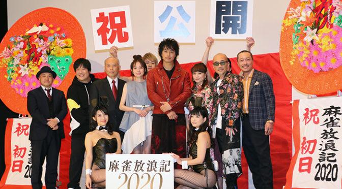 斎藤工・もも・ベッキーら登壇『麻雀放浪記2020』 初日舞台挨拶