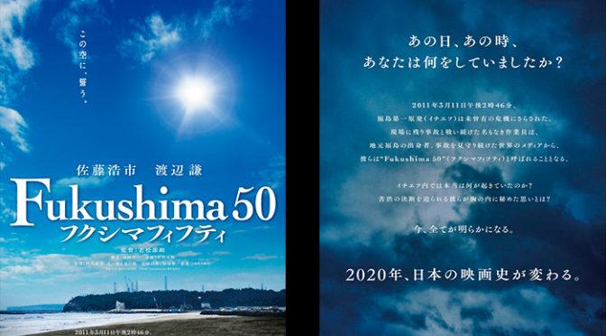細部までこだわった 映画『Fukushima 50』メイキング映像を収めた特別映像が解禁