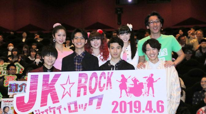 福山翔大、山本涼介ら監督イタリア連れてって!アピール!『JK☆ROCK』初日舞台挨拶!