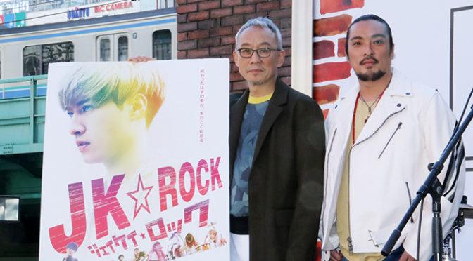 西村まさ彦、若旦那 新宿に参上!『JK☆ROCK』公開直前イベント