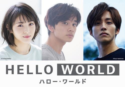 北村匠海,松坂桃李,浜辺美波【HELLO WORLD】
