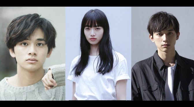 北村匠海×小松菜奈×吉沢亮で西加奈子 「さくら」映画化!