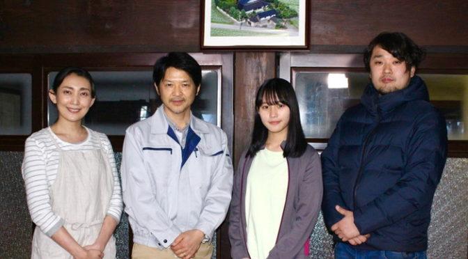 南沙良 主演 坂本欣弘監督作品『もみの家』クランクアップ。囲み取材開催