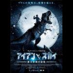 ナチス:月面から地底へ!映画『アイアン・スカイ/第三帝国の逆襲』邦題・公開決定&特報到着!