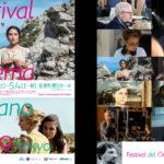 第19回イタリア映画祭2019G.W.開催! 来日ゲスト11名発表!