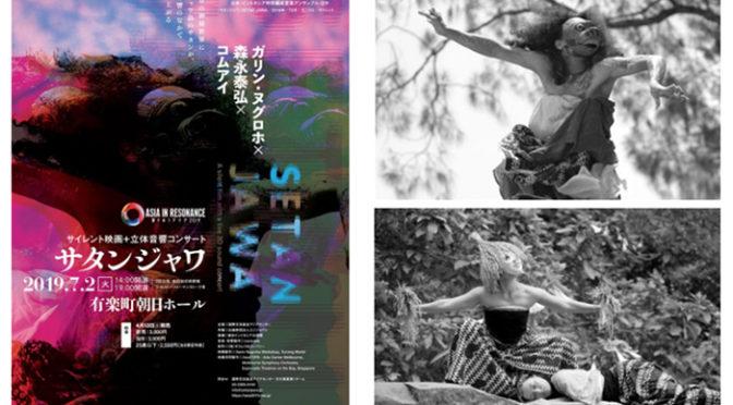 ガリン・ヌグロホ×森永泰弘×コムアイ『サタンジャワ』 サイレント映画+立体音響コンサート決定!
