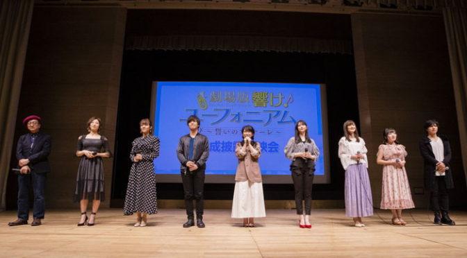 黒沢ともよ、朝井彩加ら8人の人気声優登壇!『劇場版 響け!ユーフォニアム~誓いのフィナーレ~』完成披露!