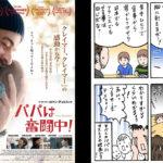 『パパは奮闘中!』黒木華ら著名人コメント&イラスト到着