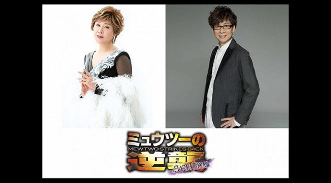 「ミュウツーの逆襲 EVOLUTION」第二弾ゲスト声優に小林幸子と山寺宏一!