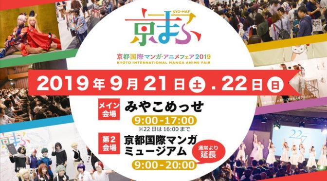 『京都国際マンガ・アニメフェア2019』 開催決定 出展ブース及びステージ申込開始!