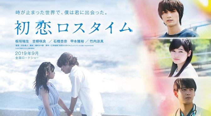 板垣瑞生(M!LK)と吉柳咲良 「初恋ロスタイム」特報映像到着