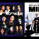 吉本坂46  日本語吹替版主題歌 「今夜はええやん」 MV完成!