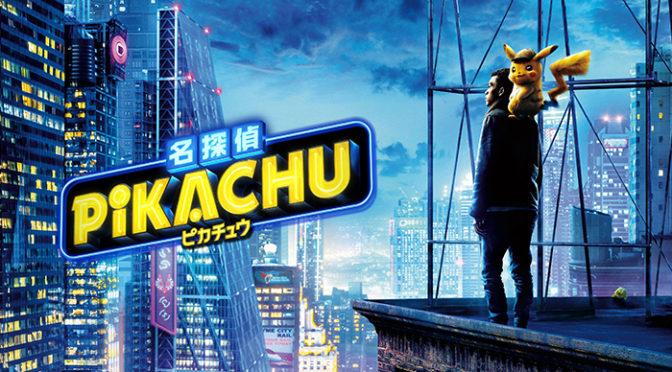 竹内涼真in ハリウッド!! Hulu完全版『名探偵ピカチュウ』公開記念