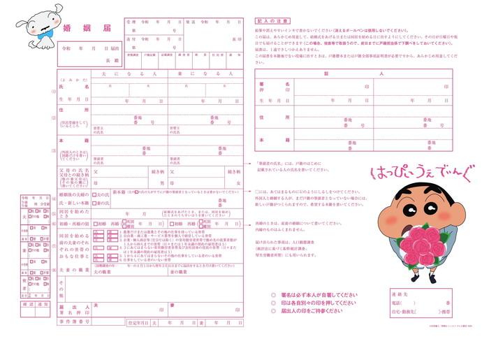 クレヨンしんちゃん婚姻届が『ゼクシィ海外ウエディング2019 S&A』の付録に!