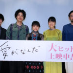 岸井ゆきの、成田凌のキスにクレーム『愛がなんだ』公開記念舞台挨拶