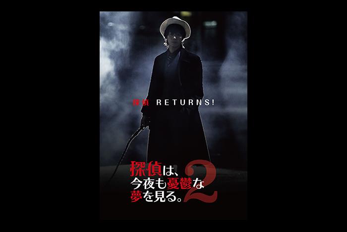 廣瀬智紀=探偵・紅伊玲二再び映画「探偵は、今夜も憂鬱な夢を見る。2」ティザー解禁
