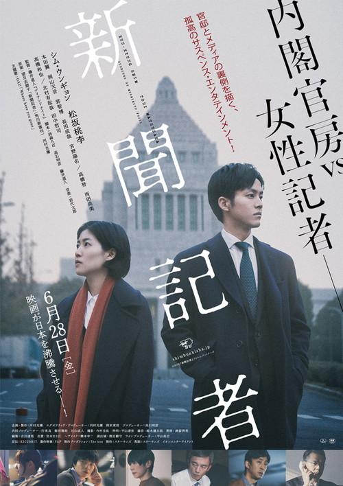 シム・ウンギョン×松坂桃李『新聞記者』