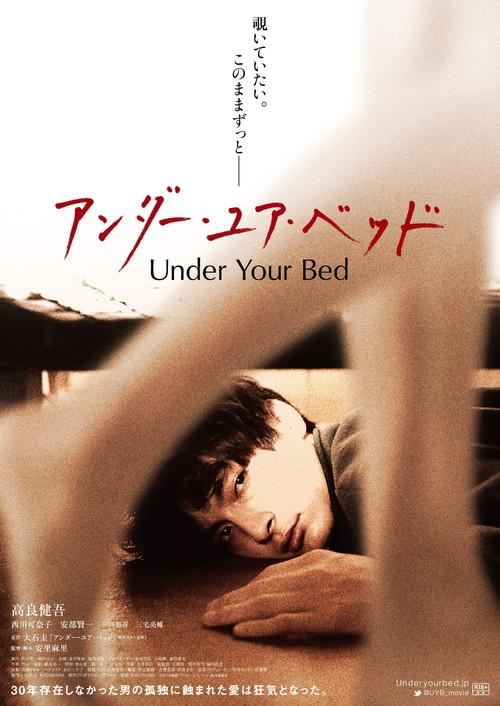 映画『アンダー・ユア・ベッド』キービジュアル