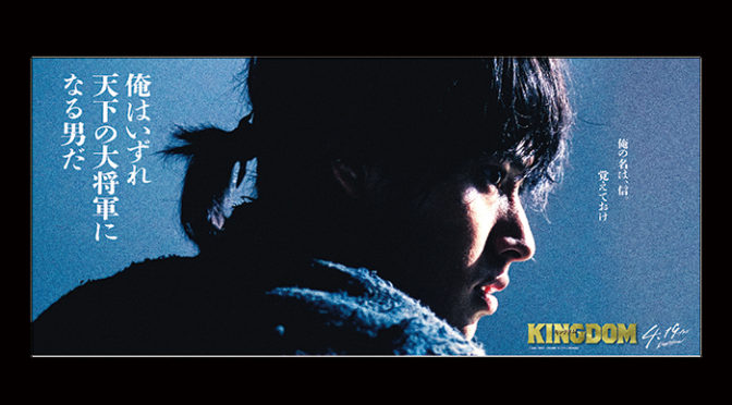 山﨑賢人 映画『キングダム』産経新聞大阪版で壮大なスケールの新聞広告ジャックを実施!!